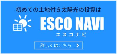 ESCO_NAVI